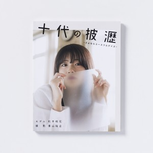 【サイン本】青山裕企 62nd:写真集『十代の披瀝-さよならユースフルデイズ-』