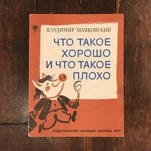 ロシア語絵本