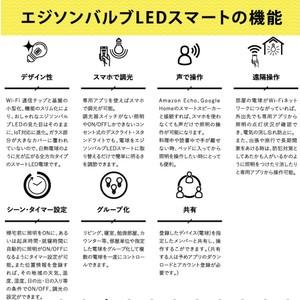 E26 エジソンバルブ LED スマート(Wi-Fi電球)