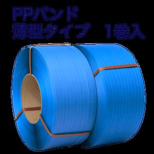 半自動梱包機用 PPバンド 15mm幅 2,500m巻