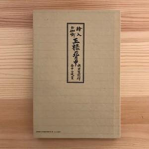 王様の背中(名著復刻日本児童文学館第二集) / 内田百閒(著)谷中安規(画)