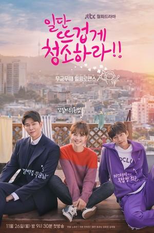 韓国ドラマ【とにかくアツく掃除しろ!】DVD版 全16話