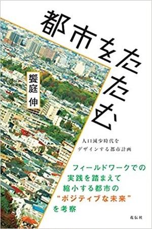 都市をたたむ:人口減少時代をデザインする都市計画