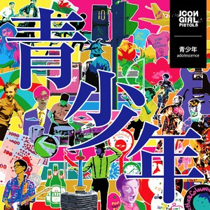 【CD ALBUM】icon girl pistols 「青少年」