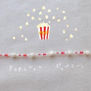 ポップコーン Popcorn