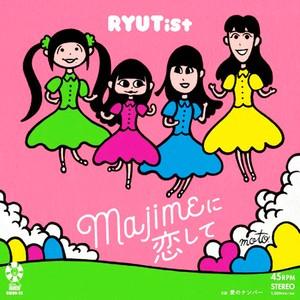 RYUTist(リューティスト)「Majimeに恋して」雷音レコード RHION24 新品 【7インチシングルレコード】