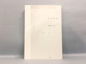 トレモロ【新本】