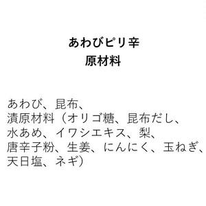 蝦夷あわびピリ辛漬け(82g)