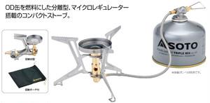 SOTO  マイクロレギュレーターストーブ SOD-330『FUSION Trek(フュージョントレック)』