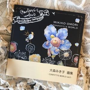【新商品】大森みき子画集 「CONFETTI'S WORLD vol.2」