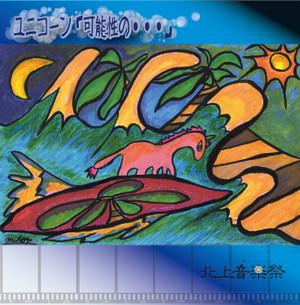 北上音楽祭2ndオムニバスアルバム「ユニコーン 可能性の・・・」
