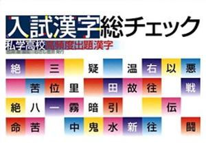 入試漢字総チェック ー私学高校高頻度出題漢字ー