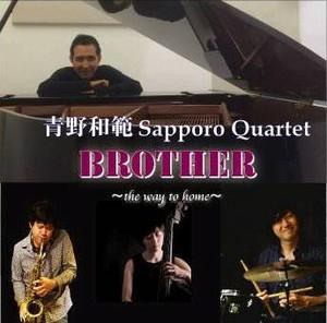Brother  ~We'll take you home~ /  青野和範 Sapporo Quartet