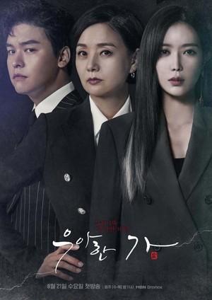 韓国ドラマ【優雅な一族】Blu-ray版 全16話