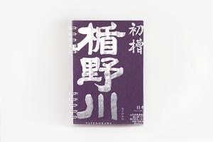 楯野川 / 純米大吟醸 初槽生