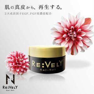 美容クリーム RE:VELY(リベリー)【2大成長因子EGF・FGF高配合】