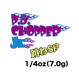 【ZAPPU】1/4oz P.D.CHOPPER Jr. HANE SP (PDチョッパージュニア跳ねSP)