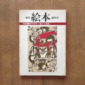 季刊絵本 創刊号 絵本文字・遊びと創造(1981年)