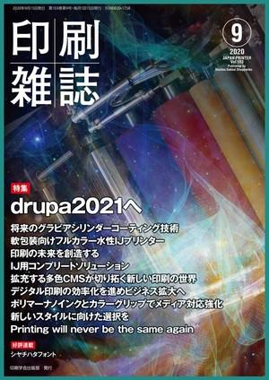 『印刷雑誌』2020年9月号