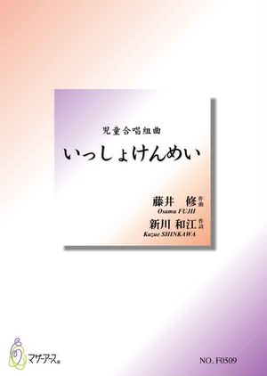 F0509 いっしょけんめい(児童合唱,ピアノ/藤井修/楽譜)