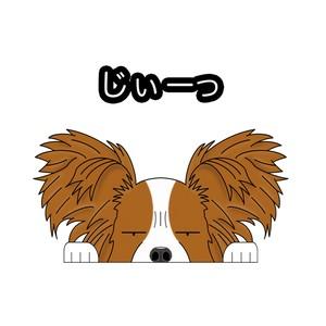 見てまステッカー【パピヨン】 犬 ステッカー シール