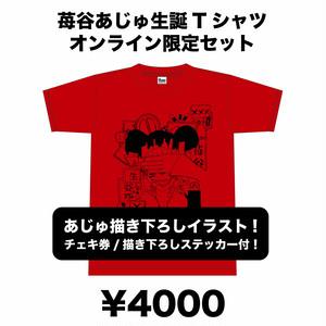 【7/5まで!】苺谷あじゅ描き下ろしイラスト生誕Tシャツ!
