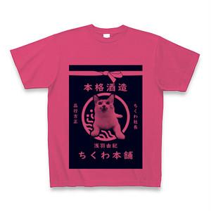 【<限定モデル>ちくわ社長 浅羽応援Tシャツ2020】ピンク