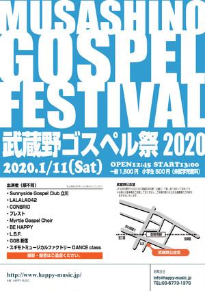 武蔵野ゴスペル祭2020チケット ※販売期間:1/3まで