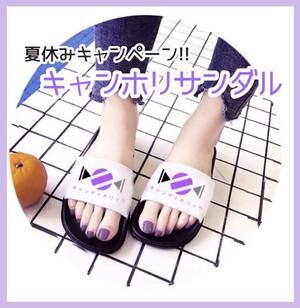 キャンホリサンダル☆夏休みキャンペーン