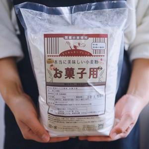 【送料無料】本当に美味しい小麦粉~お菓子用~