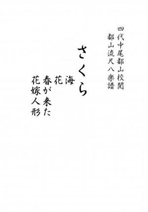 T32i686 さくら/海/花/春が来た/花嫁人形(野村正峰/楽譜)