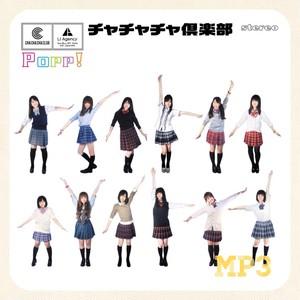 Popp! / チャチャチャ倶楽部 (MP3)