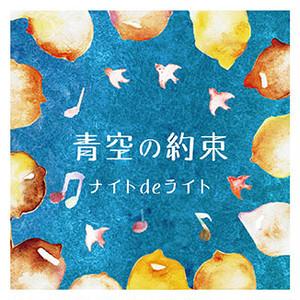 CD:青空の約束