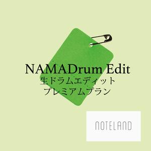 生ドラムエディット(プレミアムプラン)