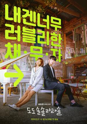韓国ドラマ【ドドソソララソ】DVD版 全16話