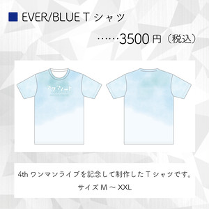 EVER/BLUE Tシャツ