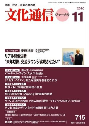 文化通信ジャーナル2020年11月号