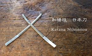日本刀 和楊枝 katana