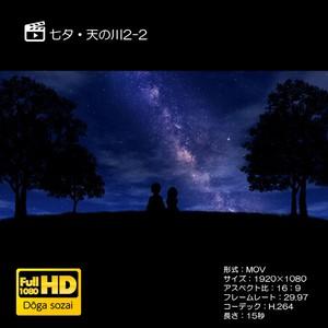 七夕・天の川2-2