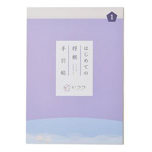 はじめての将棋手引帖1巻
