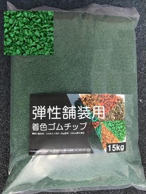 【エクステリア用 ゴムチップ】 15kg(ネイチャーグリーン)