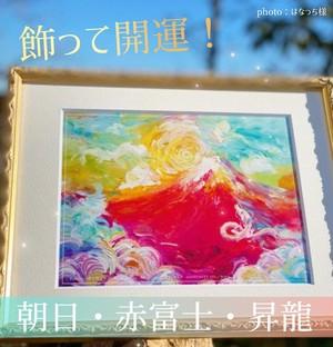 【開運のお便り続々!】運氣上昇!赤富士と龍神様で望む未来へ【A4サイズ】