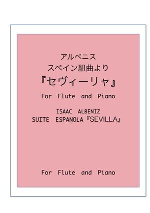 """【フルートとピアノ楽譜】アルベニス『スペイン組曲より""""セヴィーリャ""""』"""