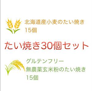 【15個ずつ30個セット】グルテンフリー無農薬玄米粉たい焼き&こだわりのたい焼き