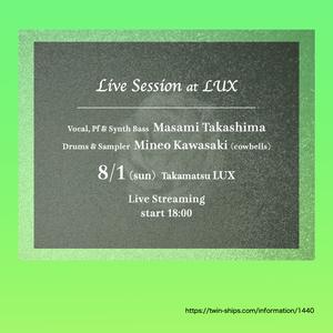 8/1 「Live Session at LUX 」ライブストリーミング ガイドペーパー