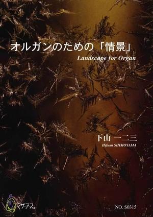 S0315 Landscape for Organ(Organ solo/H. SHIMOYAMA /Full Score)