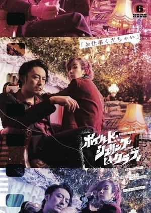 公演DVD・舞台「ボイルド・シュリンプ&クラブ-Case1.2.3.4-」