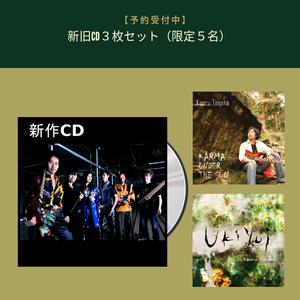 【予約受付中】新旧CD3枚セット(限定5名)