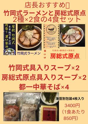 竹岡式・房総式原点 各2食合計4食セット