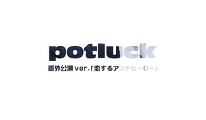 「potluck番外公演!ver.恋するアンチヒーロー!!」DVD